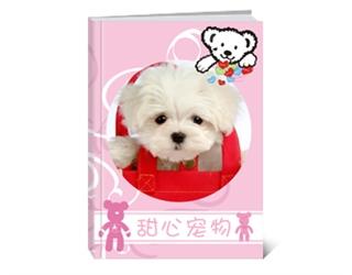 【甜心宠物】 纪念册