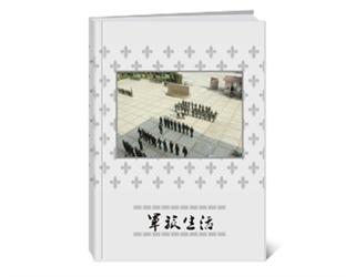 【军旅生活】 纪念册