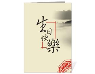 【生日祝福6】 個性賀卡