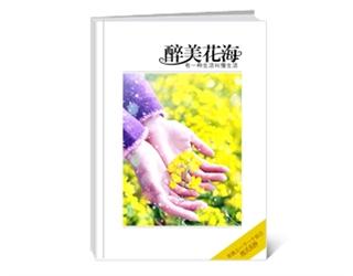 【醉美花海】 纪念册