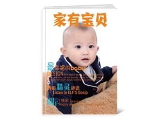 【家有宝贝】 杂志册22P
