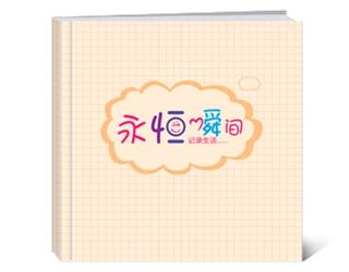 【永恒瞬间】 纪念册
