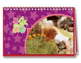 【喜乐缤纷】 7页台历