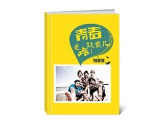 【青春是啥玩意儿】纪念册