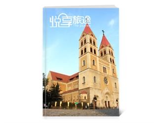 【悦享旅途】 杂志册