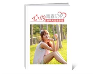【心的青春记忆】纪念册