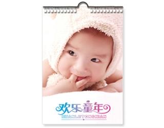 【欢乐童年】 7页挂历