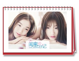 【闺蜜的日记】13页台历