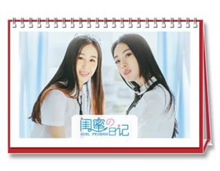 【闺蜜的日记】7P台历