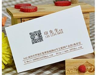【典雅】纹理超白 双面名片