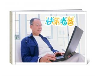 【快乐老爸】纪念册