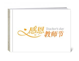 【感恩教师节】纪念册
