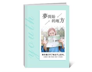 【梦开始的地方】 纪念册