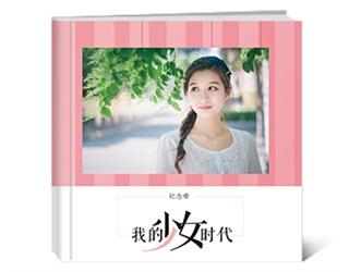 【我的少女时代】纪念册