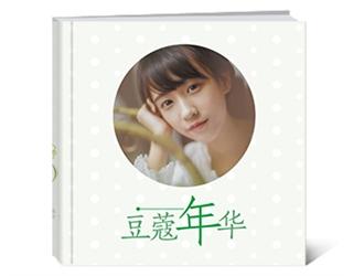 【豆蔻年华】纪念册