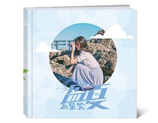 【盛夏的果实】纪念册