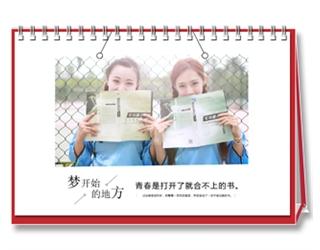【梦开始的地方】13页台历