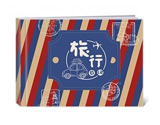 【旅行日记】纪念册