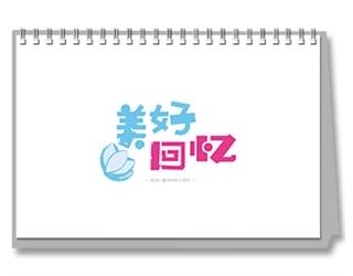 【美好回忆】 13页台历